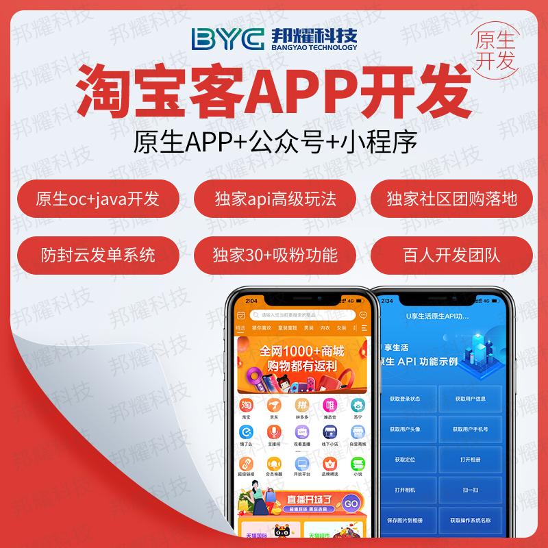 淘客app淘宝客系统防封云发单手机软件开发源码返利商城好省APP