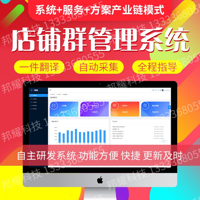 亚马逊erp跨境电商系统店群采集翻译铺货跟卖软件app源码系统开发