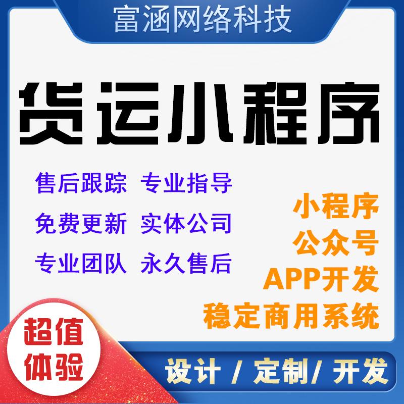 货运行业货拉拉小程序开发租车包车小程序货运平台源码APP定制
