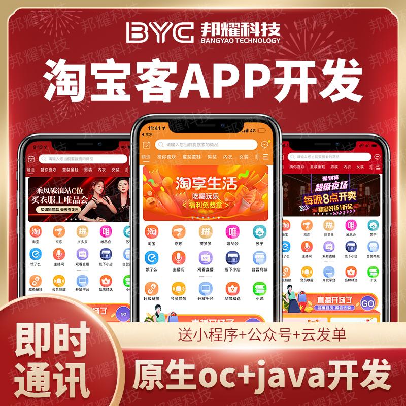 淘宝客app制作手机app定制开发app商城订单软件定制淘客定做源码