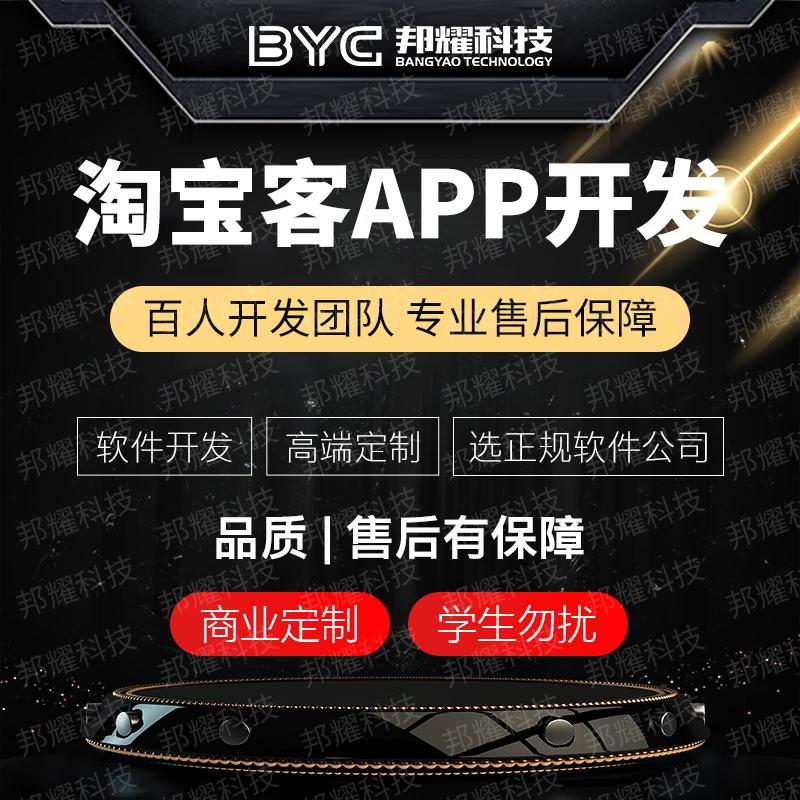 淘宝客app手机直播短视频教育小程序公众号网站源码外卖开发定制