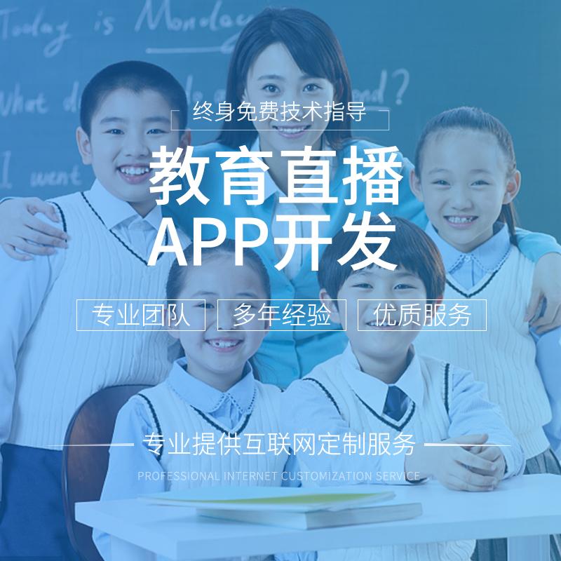 系统网校平台在线教育一对一教学直播app软件开发制作源码出售