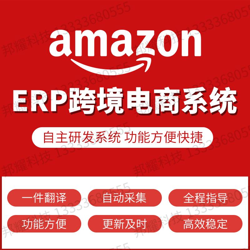 亚马逊跨境电商翻译系统上货软件ERP代运营培训app源码系统开发