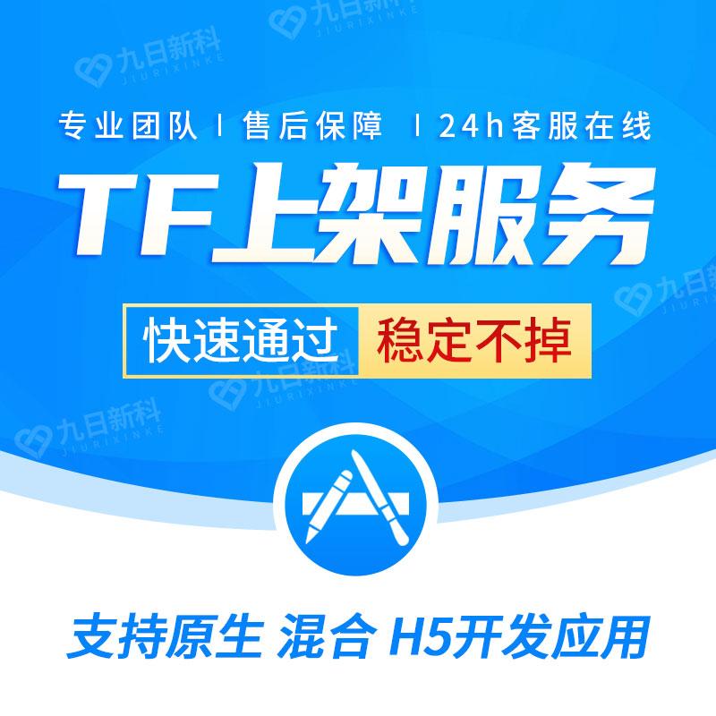 app源码代上架封装testflight/tf打包ios网页h5转免签ipa制作分发