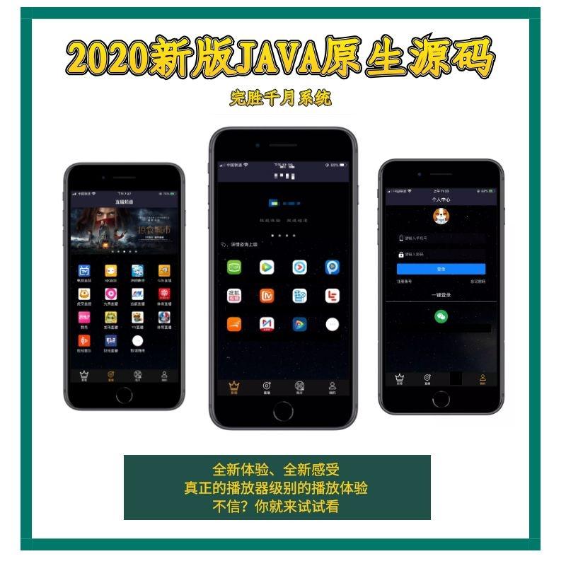 新款聚合千月原生java影视源码打包app搭建双端投屏美化二开修复