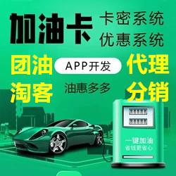 码尚加油油惠多多云掌加团油系统加油折扣卡卡密app软件源码开发