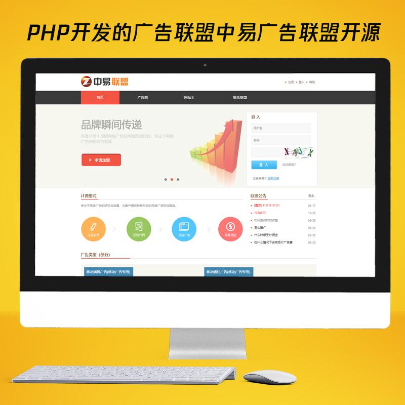 中易广告联盟v9开源源码PHP开发广告联盟系统带安装说明增模板
