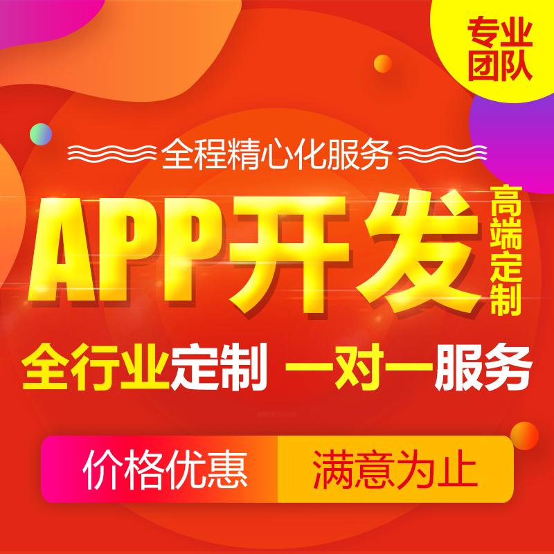 小程序app开发定制作社区团购商城分销外卖点餐跑腿直播教育源码