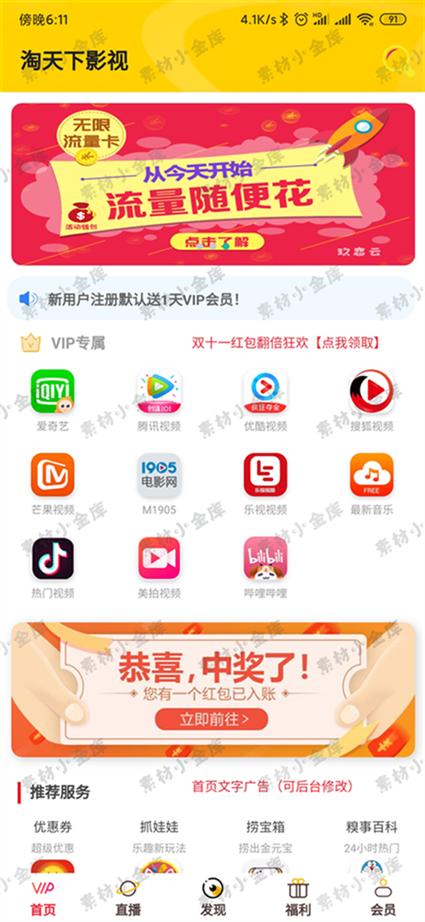 2020千月全新改版影视app系统源码(全开源)自动解析各大影视站