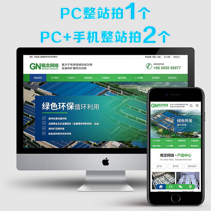 sdcms节能环保行业HTML5高端网站源码手机模板asp带seo静态带后台