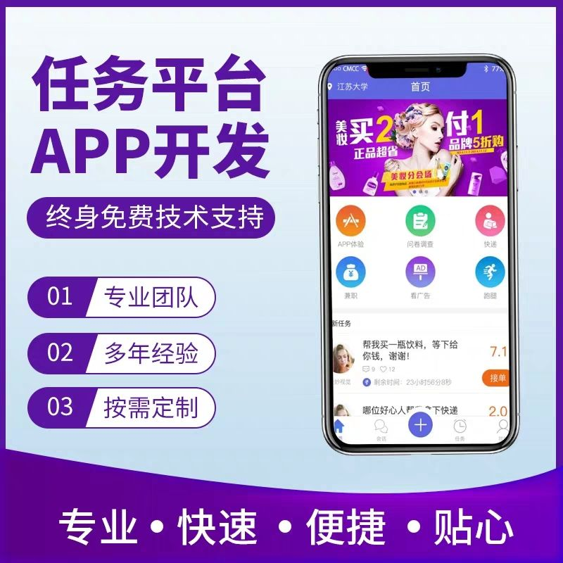 任务app 源码 任务发布APP开发定制众人帮悬赏佣金拉人接单广告