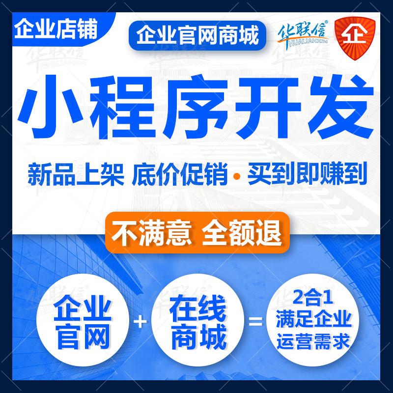 微信小程序开发制作系统公众号平台设计服务商城源码企业官网商城