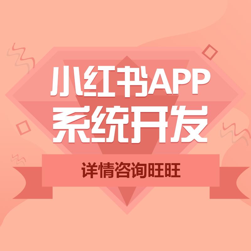 小红书APP软件电商创业平台搭建 特抱抱直播带货系统开发源码出售