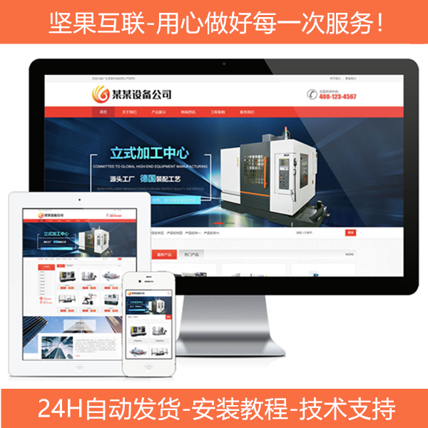 响应式自动化机床设备企业网站模板自适应机械设备仪器制造类源码