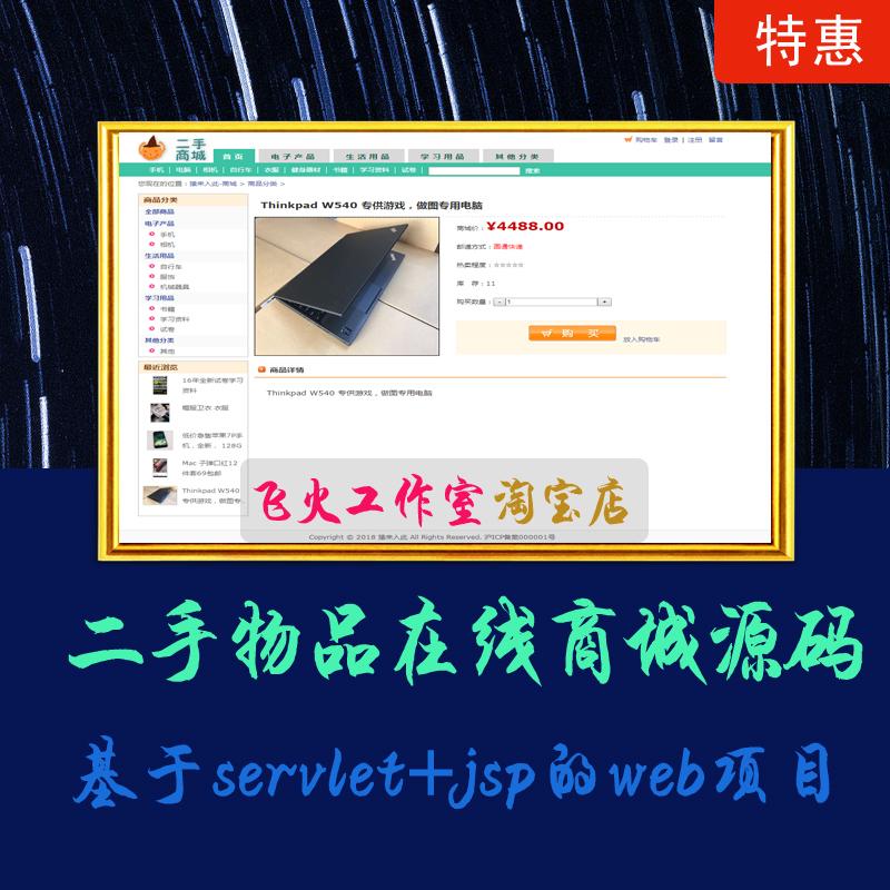 java二手物品在线电商商城源码javaweb实战项目源码servlet+jsp