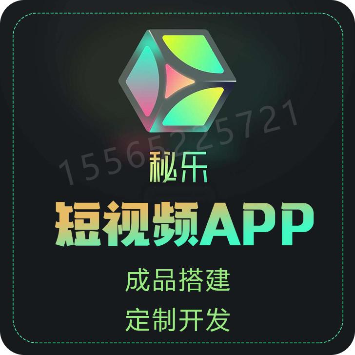 秘乐短视频app软件定制开发魔方成品系统搭建直播平台凹音APP源码