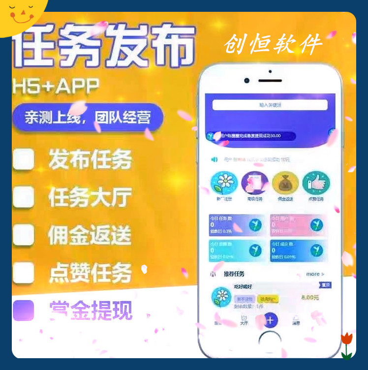 任务平台APP软件定制作接单悬赏佣金返利任务发布系统开发app源码
