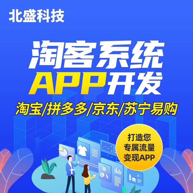 淘客APP系统软件定制开发多多客平台高佣联盟淘宝客小程序源码
