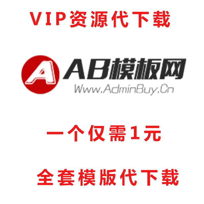 adminbuy.cn模板代下载VIP源码AB模板网VIP会员网站模板ab网vip版