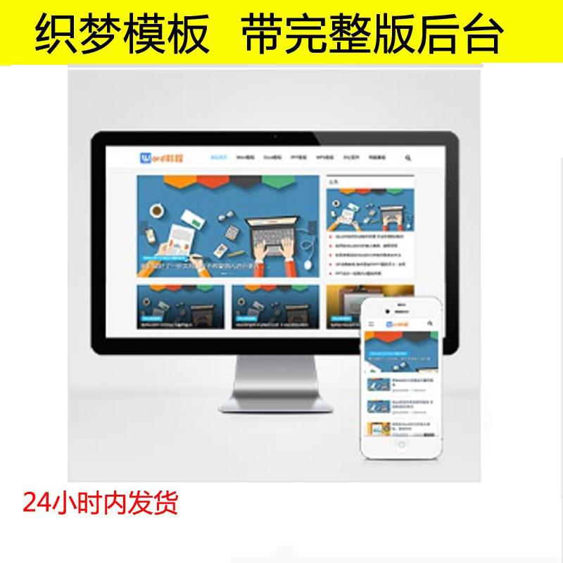(自适应手机版)响应式WORD教程资讯类网站织梦模板 网站源码
