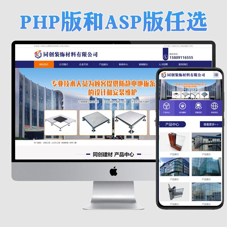 新品大气门窗配件企业网站建设源码程序 PHP装修材料网站模板程序