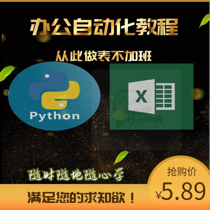 python办公自动化excel教程高清网课源码剖析2019运维培训教学