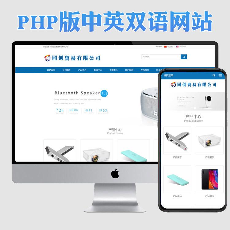 新品PHP电子行业网站建设源代码程序 自适应外贸双语网站源码程序