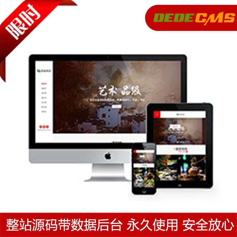 dede响应式民宿景区旅游类网站织梦模板(自适应手机端)源码带后台