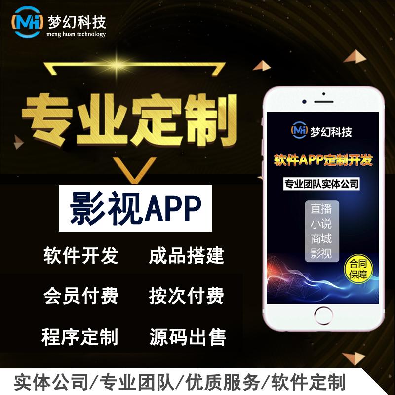 电影网站源码双端vip影视app开发h5制作软件定制知识付费平台搭建