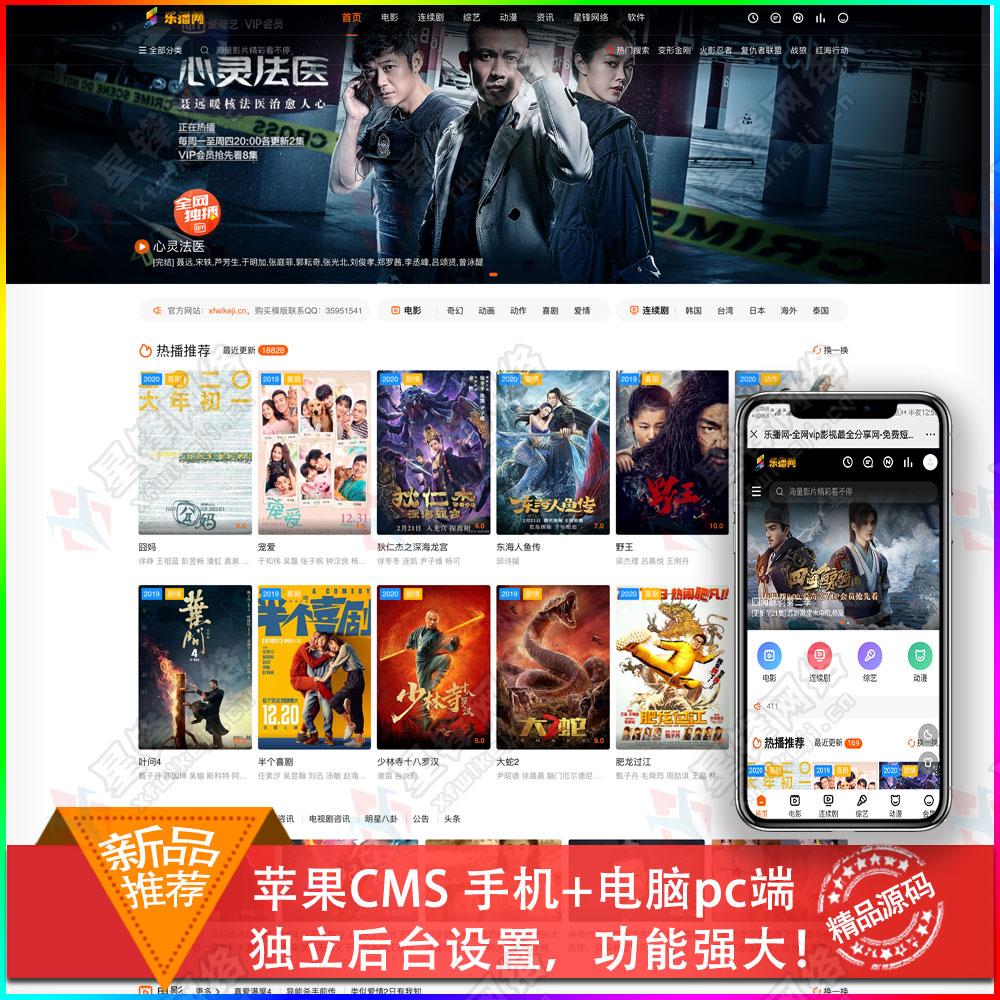 苹果CMS V10海螺主题模板带后台+手机版自适应影视频模板源码黑白