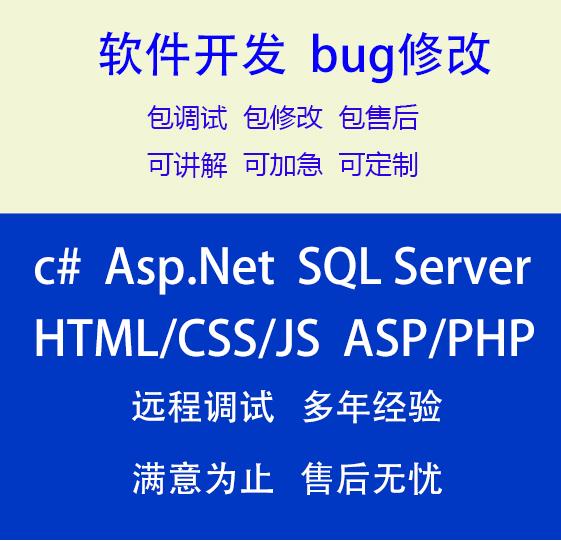 VS代做 asp.net网页设计代做 c# sqlsever动态网站开发源码程序
