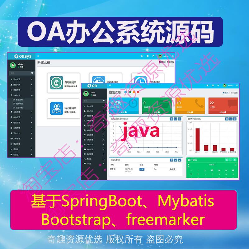 Java项目源码 OA系统源码 OA办公管理系统 springboot项目 源代码