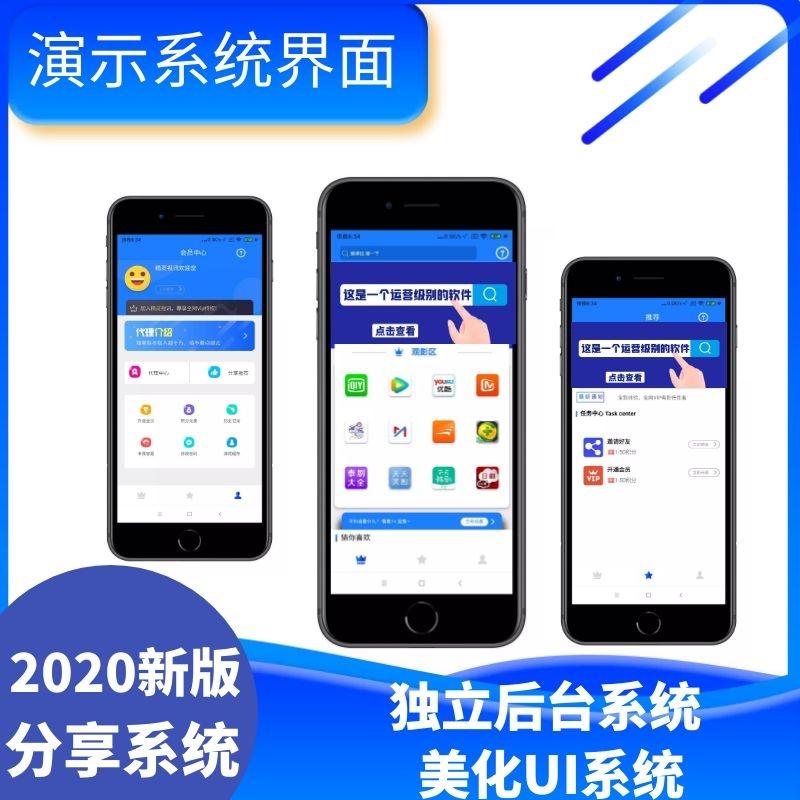 2020聚合千月七彩同款影视淘客新版双端app软件源码搭建推广引流