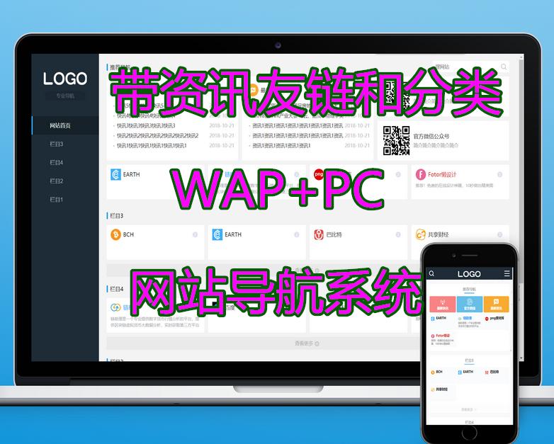 导航网站源码 带资讯友链分类带后台WAP+PC ThinkPHP程序 利于SEO