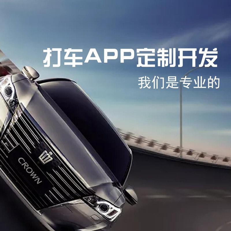 拼车app开发定制货拉拉顺风二手车代驾系统APP软件小程序源码制作