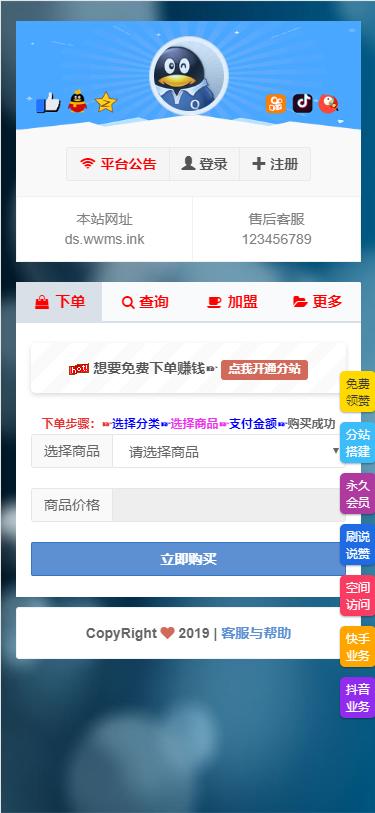 个人发卡代刷网站源码程序手机app电脑PC自适应搭建教程开发修复