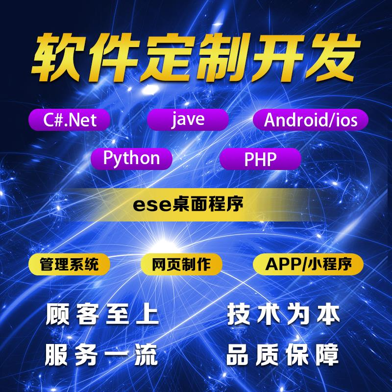 软件开发系统定制app小程序公众号源码管理软件社交教育短视频