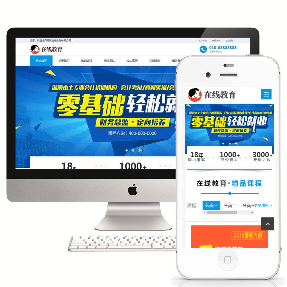 教育培训源码在线教育网站模板教育网站制作大气响应式HTML5页面