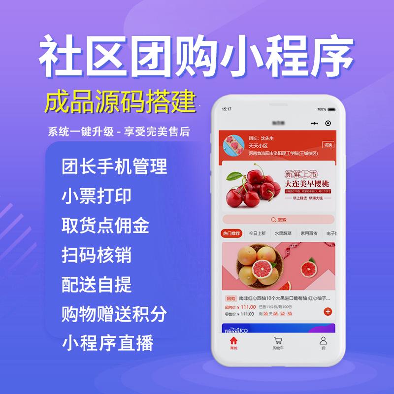 社区团购小程序成品模板源码搭建分销预售团购生鲜配送app开发