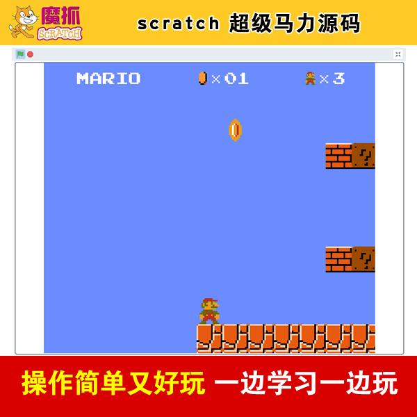 超级马力小游戏魔抓Scratch3.0实例子源码素材源文件教程少儿编程