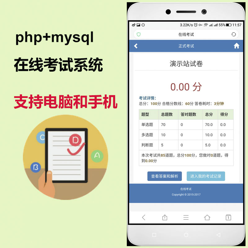 2020新版PHP在线考试系统源码电脑+手机端 随机组卷|批量导入导出