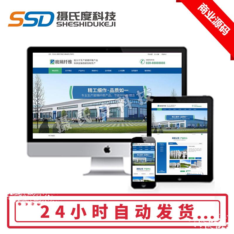 dede58加固版环保玻璃纤维精工设备类网站织梦模板(带手机端)源码