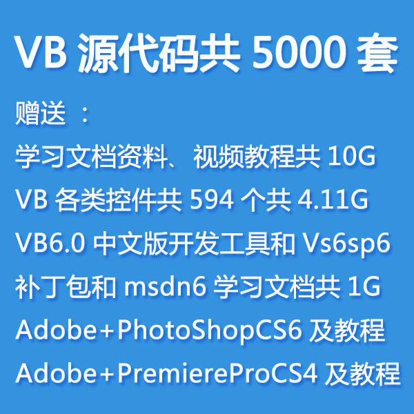 VB源码5000套打包 VB源码大全 软件定制 VB源代码送学习资料教程