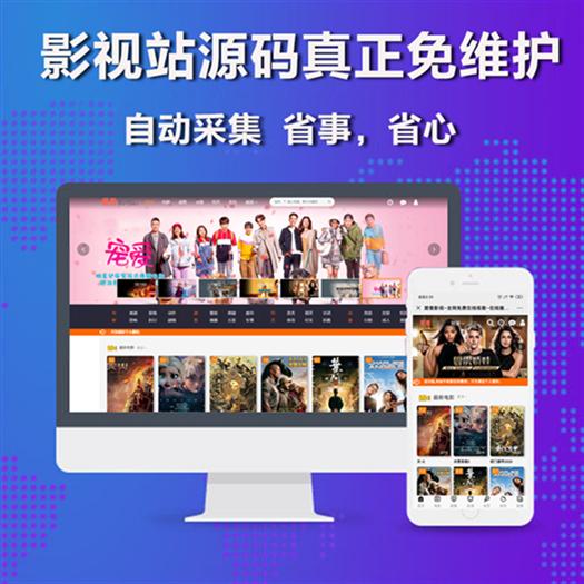 电影网站源码 影视网站系统免维护带自动采集VIP影视一键安装