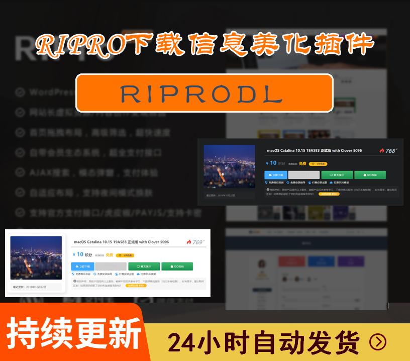 Wordpress Ripro日主题下载信息美化插件Riprodl素材源码带更新