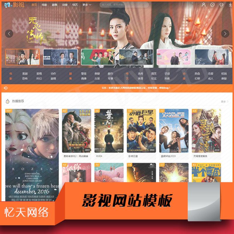 电影网站程序影视网站源码模板带采集免更新自定义广告对接公众号