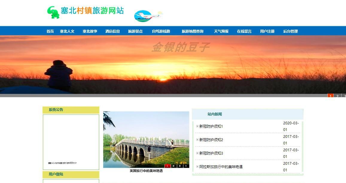 jsp旅游网站系统  旅游景点管理系统 旅游网站源码 旅游项目设计