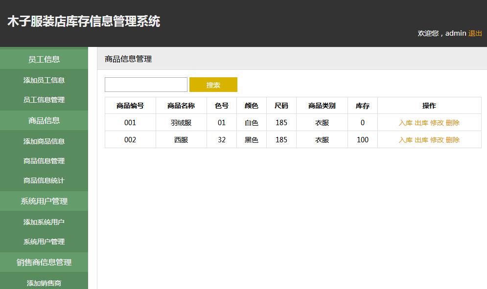 php商品管理库存管理系统源码含数据库