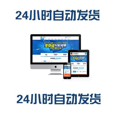 织梦模板dedecms响应式在线学校教育培训类网站源码 自适应手机端