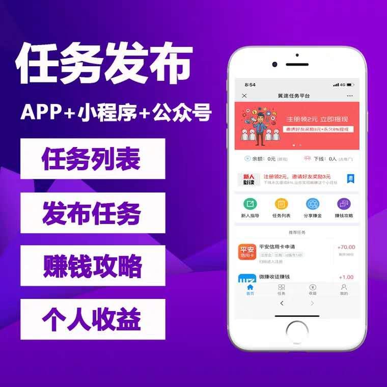 任务发布平台仿羊帮众人帮蚂蚁帮扶App成品源码一条龙全包部署